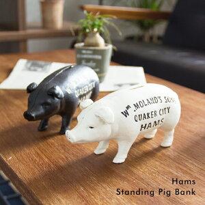 貯金箱 Hams Standing Pig Bank ピギーバンク ホワイト ブラック 鉄製 アンティーク加工 おもしろ 北欧 オブジェ 小銭 アンティーク調 ボルト式 オブジェ インテリア雑貨 北欧 おしゃれ かわいい 白