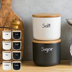 陶器 キャニスター 400ml 63 ロクサン キャニスター 保存容器 調味料入れ コーヒー 紅茶 塩 砂糖 入れ ホワイト ブラック おしゃれ 白 黒