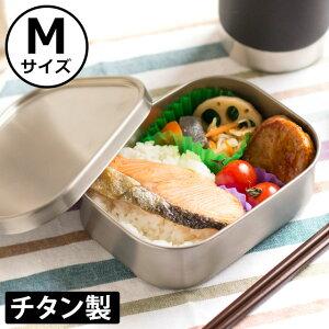 お弁当箱チタンHANAKOM(一段チタンアイザワ工房おしゃれ軽量)