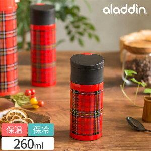 水筒 aladdin アラジン レッドチェック タンブラー 260ml ミニ サイズ 直飲み ステンレス 魔法瓶 保温 保冷