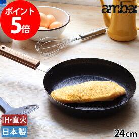 フライパン 24cm ambai アンバイ 鉄 オムレツパン IH対応 鋳物フライパン 木柄 焦げ付きにくい ひっつかない 日本製 国産 いもの 時短