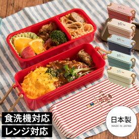 お弁当箱 サブヒロモリ チアーズフェス スリムタイトランチ 2段 ボーダー 全5色 女子 日本製 食洗機 電子レンジ レンジ対応 大人 子供用 子ども用 女の子 おしゃれ かわいい 弁当箱 ランチボックス 二段 620ml