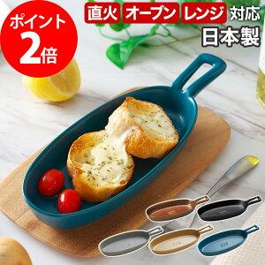 グリルプレート ハンディ TOOLS 陶器 耐熱皿 耐熱陶器 直火 電子レンジ 魚焼きグリル オーブン ブラウン ブラック 日本製 一人用 オーブン料理 ロースター グリルパン グラタン皿 ギフト おし