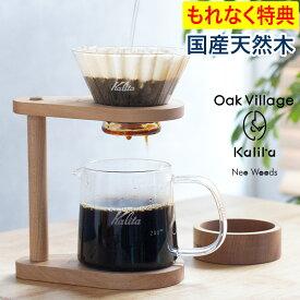 カリタ コーヒーサーバー コーヒーポット ドリッパー Kalita オークビレッジ ドリッパー&スタンドセット