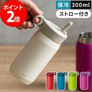 タンブラーストロー水筒キッズ保冷子ども子供KINTOプレイタンブラー300ml0.3LPLAYTUMBLERコンパクトステンレス全5色送料無料ポイント2倍