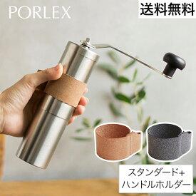 PORLEX ポーレックス セラミック コーヒーミル2 専用ハンドルホルダーセット 手動 珈琲 プレゼント ギフト プチギフト アウトドア