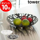 フルーツボール タワー ホワイト ブラック tower フルーツバスケット フルーツボウル フルーツ皿 フルーツボール くだ…