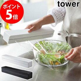 タワー マグネット ラップケース tower L ホワイト ブラック 3247 3248 磁石 ラップケース ラップホルダー マグネット ラップ 収納 山崎実業 Yamazaki タワーシリーズ 白 黒