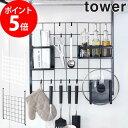 tower 雑貨 キッチン キッチンラック レンジフードメッシュパネル タワー ホワイト ブラック 4832 4833 キッチン用品 …