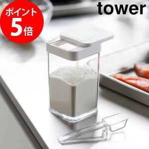 タワー 小麦粉&スパイスボトル tower ホワイト ブラック 3234 3235 スパイス 容器 調味料入れ 塩 砂糖 入れ セット 200ml 100g 山崎実業 Yamazaki タワーシリーズ 白 黒