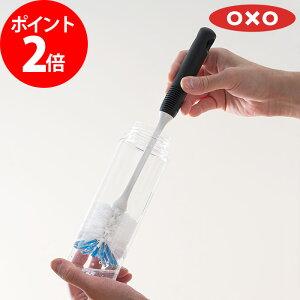 ボトル洗い 掃除用品 OXO オクソー ボトルブラシ ホワイト かけて収納 キッチンブラシ 掃除道具 シンプル やわらかい ボトル 哺乳瓶 洗浄 ピッチャー コップ 水筒 洗い ブラシ 滑りにくい ス