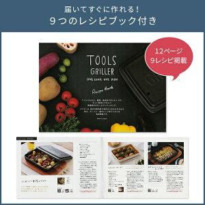 GRILLERグリラー陶器ダッチオーブンオーブン料理魚焼きグリルロースターグリルパングラタン皿ツールズイブキクラフト蒸し料理ギフト限定色全5色