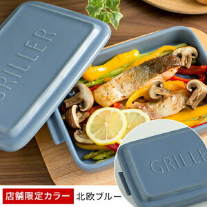 GRILLERグリラー(陶器ダッチオーブンオーブン料理)