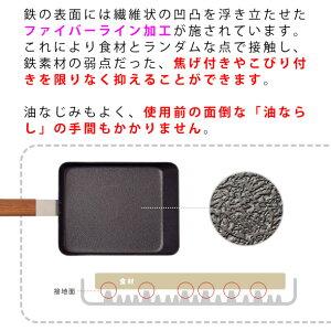 ambai玉子焼角小(アンバイ/卵焼き器/フライパン/コンパクト/鉄/ファイバーライン/こびり付きにくい/焦げ付きにくい)