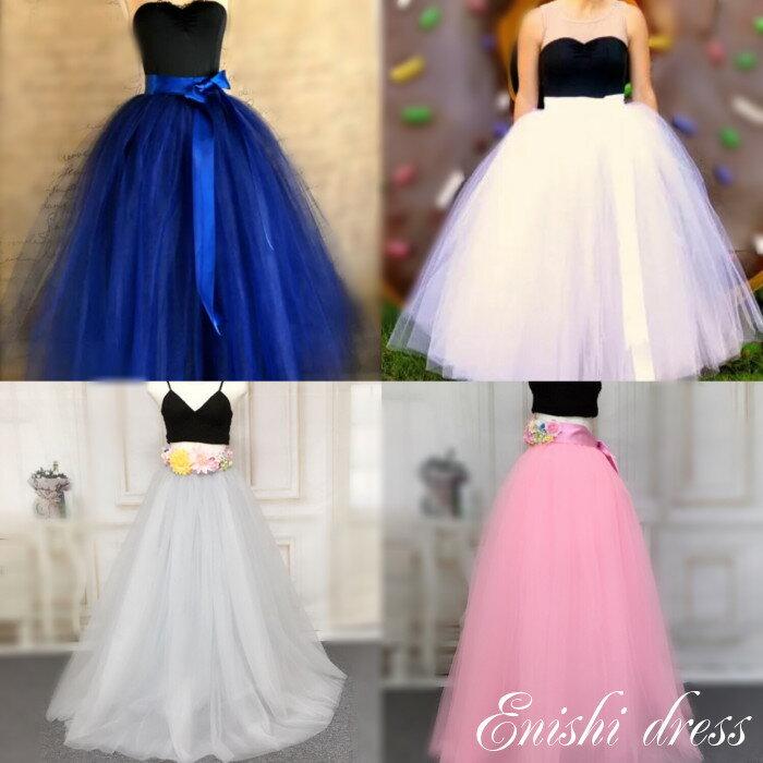チュールスカート 1m ソフトチュール ボリューム 色変更 ウェディングドレス アクセサリー マルチカラー 飾り 装飾 柔らかい 結婚式 披露宴 二次会 ホワイト グレー ピンク ブルー