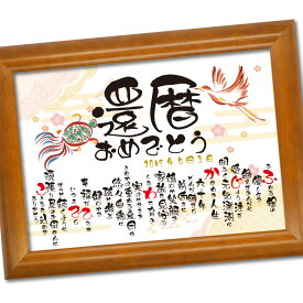 還暦お祝いポエム 選べる14デザイン A4額縁付 デザイナーによる作成・印刷タイプ 名入れ無料 熨斗・ラッピング無料 還暦 還暦のお祝い 男性 女性