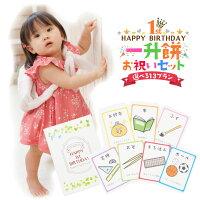 一升餅,一生餅,小分け,1歳,誕生日