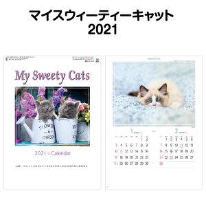 2021年 SG163マイスウィーティーキャット【 カレンダー ミニ 見やすい 大きい スケジュール 動物 ワンちゃん 犬 イヌ 写真 キャラクター カレンダー イラスト 2021 カレンダー 】