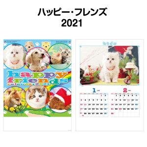 2021年 SG216ハッピー・フレンズ【 カレンダー ミニ 見やすい 大きい スケジュール 動物 ワンちゃん 犬 イヌ 写真 キャラクター カレンダー イラスト 2021 カレンダー 】