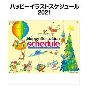 2021年 SG161 ハッピーイラストスケジュール【 カレンダー ミニ 見やすい 大きい スケジュール 動物 ワンちゃん 犬 イヌ 写真 キャラクター カレンダー イラスト 2021 カレンダー 】