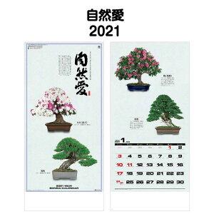 2021年 SG350 自然愛(盆栽)【 カレンダー ミニ 見やすい 大きい スケジュール 動物 ワンちゃん 犬 イヌ 写真 キャラクター カレンダー イラスト 2021 カレンダー 】