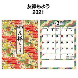 2021年 SG297 友禅もよう(文字月表)【 カレンダー ミニ 見やすい 大きい スケジュール 動物 ワンちゃん 犬 イヌ 写真 キャラクター カレンダー イラスト 2021 カレンダー 】