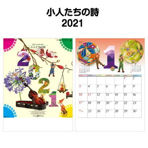 2021年 SG279小人たちの詩【 カレンダー ミニ 見やすい 大きい スケジュール 動物 ワンちゃん 犬 イヌ 写真 キャラクター カレンダー イラスト 2021 カレンダー 】
