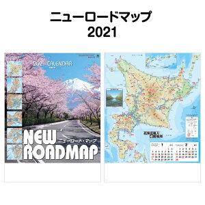 2021年 SG225ニューロードマップ【 カレンダー ミニ 見やすい 大きい スケジュール 動物 ワンちゃん 犬 イヌ 写真 キャラクター カレンダー イラスト 2021 カレンダー 】