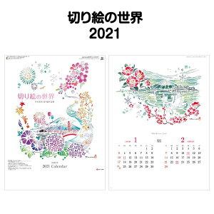 2021年 SG2310 切り絵の世界【 カレンダー ミニ 見やすい 大きい スケジュール 動物 ワンちゃん 犬 イヌ 写真 キャラクター カレンダー イラスト 2021 カレンダー 】