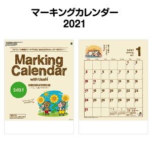 2021年 SG248マーキングカレンダー【 カレンダー ミニ 見やすい 大きい スケジュール 動物 ワンちゃん 犬 イヌ 写真 キャラクター カレンダー イラスト 2021 カレンダー 】