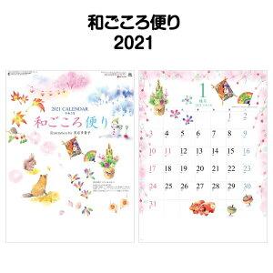 2021年 SG2490和ごころ便り【 カレンダー ミニ 見やすい 大きい スケジュール 動物 ワンちゃん 犬 イヌ 写真 キャラクター カレンダー イラスト 2021 カレンダー 】