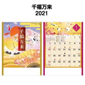 2021年 SG2790 千福万来【 カレンダー ミニ 見やすい 大きい スケジュール 動物 ワンちゃん 犬 イヌ 写真 キャラクター カレンダー イラスト 2021 カレンダー 】