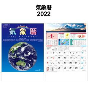2022年 壁掛け SG285 気象暦【2022 カレンダー 便利 壁掛け 2022年版 シンプル おしゃれ 罫線 入り スケジュール 記入 使いやすい 予定表 書き込み 大きい文字 メモ欄 スペース ジャンボ モノトー