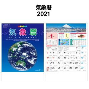 2021年 SG285 気象暦【 カレンダー ミニ 見やすい 大きい スケジュール 動物 ワンちゃん 犬 イヌ 写真 キャラクター カレンダー イラスト 2021 カレンダー 】