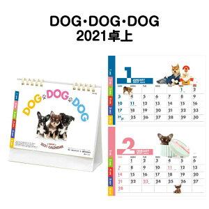 2021年 SG952 DOG・DOG・DOG【 カレンダー スケジュール 便利 卓上 2021 カレンダー 】