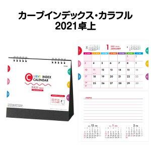 2021年 SG9380 カーブインデックス・カラフル【 カレンダー スケジュール 便利 卓上 2021 カレンダー 】