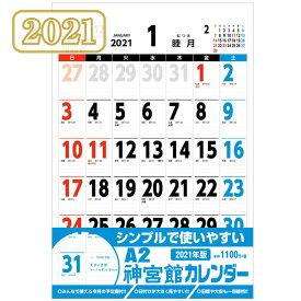 A2神宮館 カレンダー 2021年 【 カレンダー 2021 2021年 壁掛け 暦 開運グッズ カレンダー シンプル カレンダー 壁掛け シンプル】