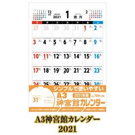 A3神宮館 カレンダー 2021年 【 カレンダー 2021 2021年 壁掛け 暦 A3 開運グッズ カレンダー シンプル カレンダー 壁掛け シンプル】