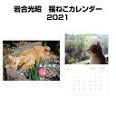 岩合光昭カレンダー 2020 福ねこ【岩合 カレンダー 猫 カレンダー 猫 壁掛け 動物 カレンダー 2020 アニマル】