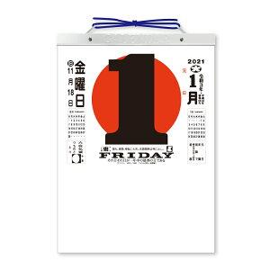 ☆日本一大きい日めくり☆ NK8011 日めくりカレンダー11号(特大) 2021年 【 カレンダー 2021 2021年 壁掛け 暦 日めくり 開運グッズ カレンダー シンプル カレンダー 壁掛け シンプル】