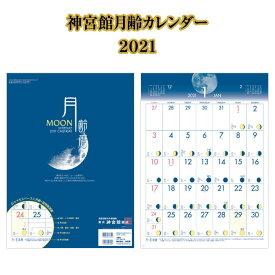 月齢暦 2020年【カレンダー 2020 2020年 壁掛け 月齢 暦 開運グッズ カレンダー シンプル カレンダー 壁掛け シンプル】