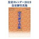 皇室御写真集カレンダー  2019 【カレンダー 2019 2019年 壁掛け 皇室 御写真 カレンダー 平成 最後 写真集 カレン…
