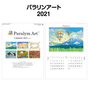 2021年 SG2300 パラリンアート【カレンダー ミニ 見やすい 大きい スケジュール 動物 ワンちゃん 犬 イヌ 写真 キャラクター カレンダー イラスト 2021 カレンダー 】