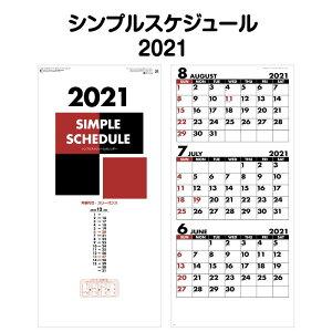2021年 SG317 シンプルスケジュール(年表付 スリーマンス)【 カレンダー ミニ 見やすい 大きい スケジュール 動物 ワンちゃん 犬 イヌ 写真 キャラクター カレンダー イラスト 2021 カレンダー