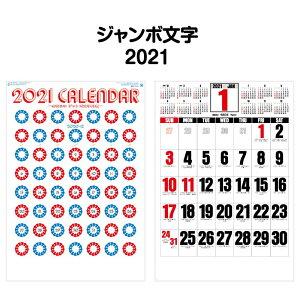 2021年 SG550 ジャンボ文字 年間予定表付き【 カレンダー ミニ 見やすい 大きい スケジュール 動物 ワンちゃん 犬 イヌ 写真 キャラクター カレンダー イラスト 2021 カレンダー 】