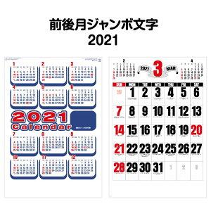 2021年 SG552 前後月ジャンボ文字【 カレンダー ミニ 見やすい 大きい スケジュール 動物 ワンちゃん 犬 イヌ 写真 キャラクター カレンダー イラスト 2021 カレンダー 】