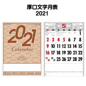 2021年 SG251 厚口文字月表 晴雨表入り 年間予定表付き【 カレンダー ミニ 見やすい 大きい スケジュール 動物 ワンちゃん 犬 イヌ 写真 キャラクター カレンダー イラスト 2021 カレンダー 】