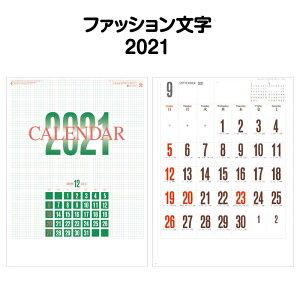 2021年 SG255 ファッション文字【 カレンダー ミニ 見やすい 大きい スケジュール 動物 ワンちゃん 犬 イヌ 写真 キャラクター カレンダー イラスト 2021 カレンダー 】