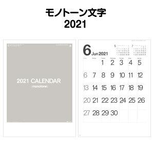 2021年 SG292 モノトーン文字【 カレンダー ミニ 見やすい 大きい スケジュール 動物 ワンちゃん 犬 イヌ 写真 キャラクター カレンダー イラスト 2021 カレンダー 】