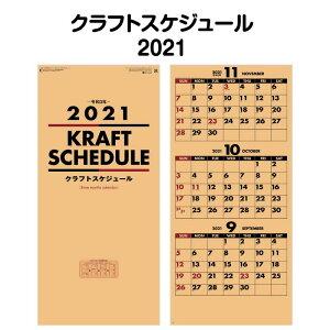 2021年 SG318 クラフトスケジュール(年表付 スリーマンス)【 カレンダー ミニ 見やすい 大きい スケジュール 動物 ワンちゃん 犬 イヌ 写真 キャラクター カレンダー イラスト 2021 カレンダー